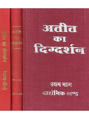 अतीत का दिग्दर्शन: Images of The Past (Set of 3 Volumes) -
