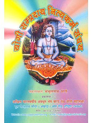 योगी सम्प्रदाय नित्यकर्म संचय: Yogi Sampradaya Nitya Karma Sanchaya