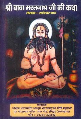 श्री बाबा मस्तनाथ जी की कथा: Story of Baba Mastanath