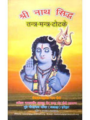 श्री नाथ सिद्ध (तन्त्र - मन्त्र - टोटके) - Shri Nath Siddha Tantra Mantra Totaka