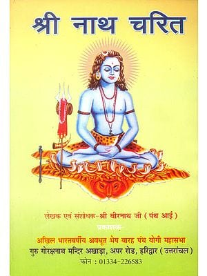 श्री नाथ चरित: Shri Nath Charit