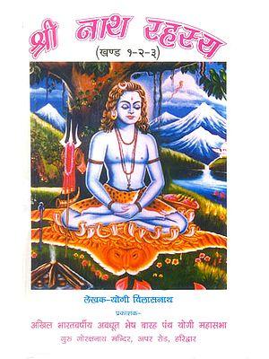 श्री नाथ रहस्य: Shri Nath Rahasya
