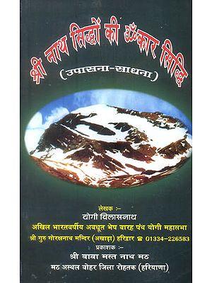 श्री नाथ सिद्धों की ॐकार सिध्दि: Omkar Siddhi of Shri Nath Siddhas