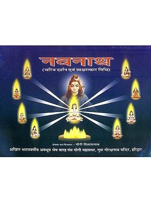 नवनाथ (चरित्र दर्शन एवं साक्षात्कार विधि) - Nav Nath