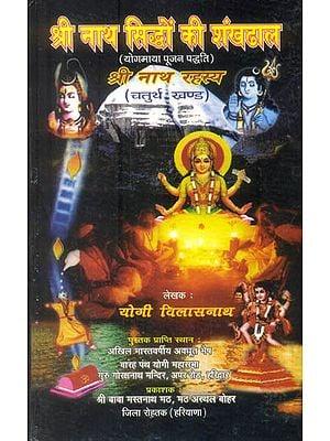 श्री नाथ रहस्य (श्री नाथ सिध्दों की शंखढाल) - Shri Nath Rahasya