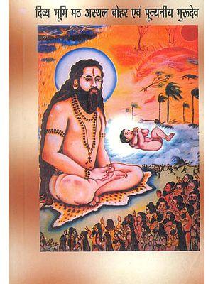 दिव्य भूमि मठ अस्थल बोहर एवं पूज्यनीय गुरुदेव: Divya Bhumi Math Asthala Bohar and Respected Gurudev