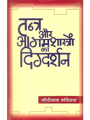 तंत्र और आगम शास्त्रों का दिग्दर्शन: A Bird's Eye View of Tantras and Agama Sastras (An Old and Rare Book)