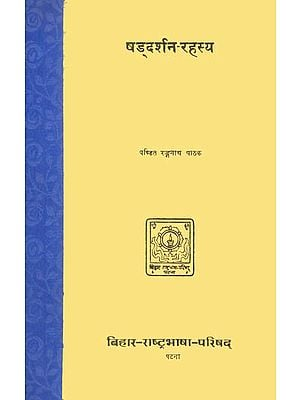 षड्दर्शन रहस्य: Secrets of The Six Systems of Indian Philosophy (An Old and Rare Book)