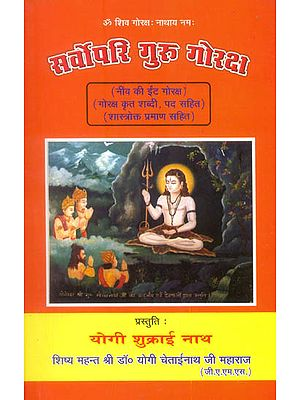 सर्वोपरि गुरु गोरक्ष: The Highest Guru Goraksh