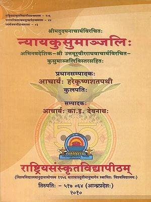 न्यायकुसुमाञ्जलि: Nyaya Kusumanjali With a Commentary