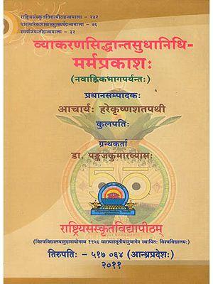 व्याकरणसिद्धांतसुधानिधि: Vyakaran Siddhant Sudha Nidhi Marma Prakash
