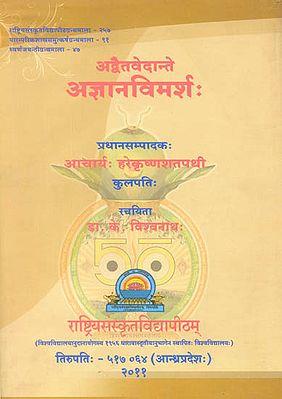 अद्वैतवेदान्ते अज्ञानविमर्श: Ajnana in Advaita Vedanta