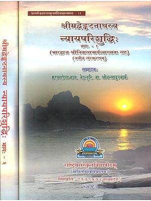 न्यायपरिशुध्दि: Nyaya Parishuddhi (Set of 2 Volumes)