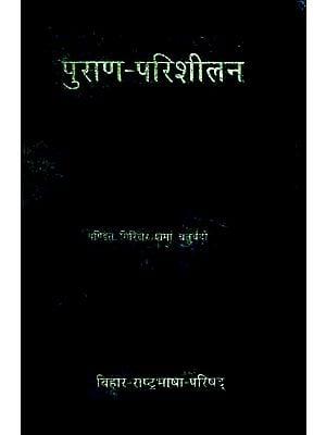 पुराण परिशीलन: A Comprehensive Study of The Puranas (An Old and Rare Book)