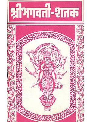 श्री भगवती शतक: 100 Offerings to Mother Bhagavati