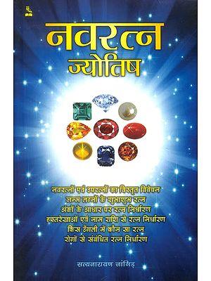 नवरत्न ज्योतिष: Navaratna Jyotish