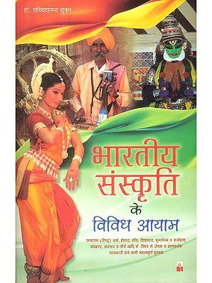 भारतीय संस्कृति के विविध आयाम: Various Aspects of Indian Culture