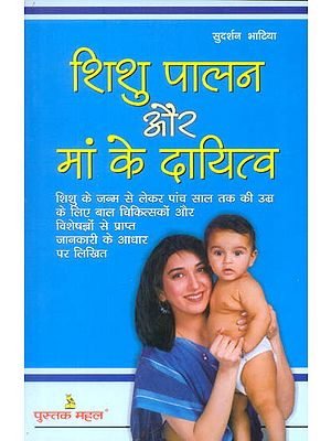 शिशु पालन और मां के दायित्व: Bringing Up Children and a Mother's Responsibility