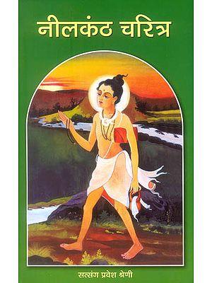 नीलकंठ चरित्र: Nilakantha Charitra