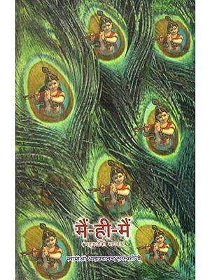 मैं ही मैं : Commentary on Chatuhshloki Bhagavat