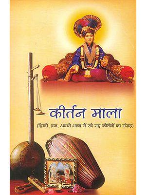 कीर्तन माला: Kirtan in Hindi,Vraja and Awadhi