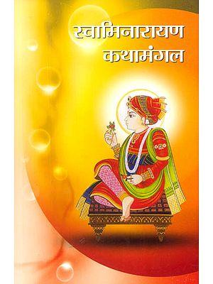 स्वामिनारायण कथामंगल: Stories of Swami Narayan