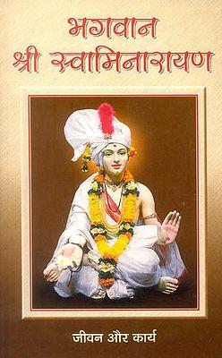 भगवान श्री स्वामिनारायण (जीवन और कार्य): Bhagwan Swami Narayan
