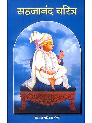 सहजानंद चरित्र: Sahajananda Charitra