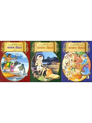 सत्संग विहार: Satsang for Children - A Text Book (Set of 3 Volumes)