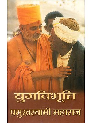 युगविभूति (प्रमुखस्वामी महाराज) - Pramukh Swami Maharaj