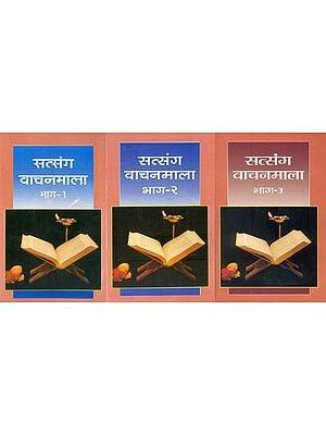 सत्संग वाचनमाला: Satsang Vachan Mala  (Set of 3 Volumes)
