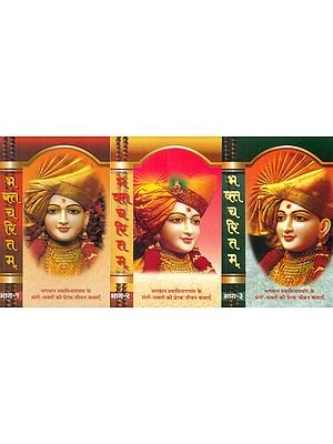 भक्त चरितम्: Inspiring Stories of Swami Narayan Saints and Bhaktas (Set of 3 Volumes)