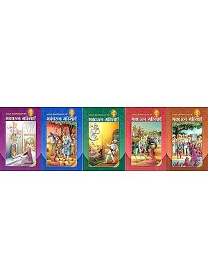 भक्तरत्न महिलाएँ: Female Devotees of Bhagawan Swami Narayan (Set of 5 Volumes)