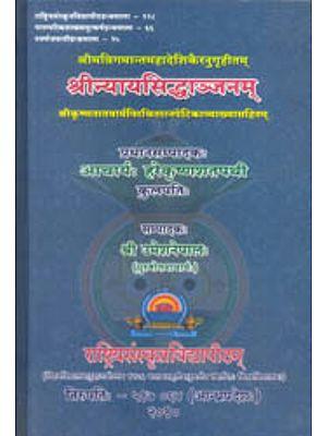 श्रीन्यायसिध्दाञ्जनम्: A Visistadvaita Text