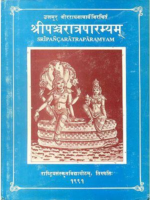 श्रीपञ्चरात्रपारम्यम्: Sri Pancaratra Paramyam (An Old Book)