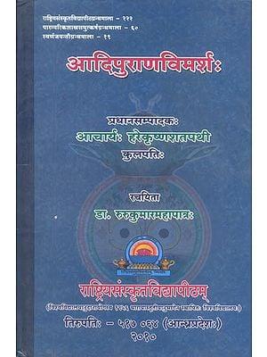 आदिपुराणविमर्श: Study of Adi Purana
