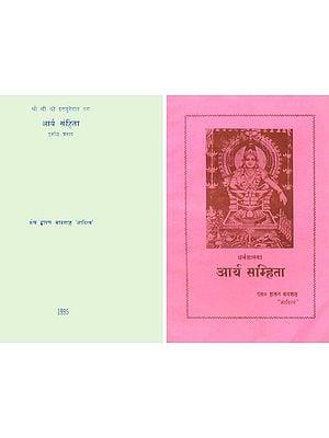 आर्य संहिता: Arya Samhita (Set of 2 Volumes)
