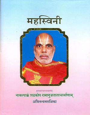 महस्विनी: Eelicitation Volume of Ramanuja Tatacharya