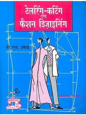 टेलरिंग - कटिंग एण्ड फैशन - डिजाइनिंग: Tailoring Cutting and Fashion Designing