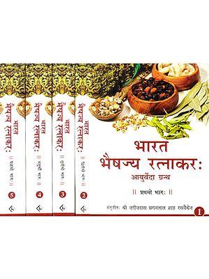 भारत भैषज्य रत्नाकर: (संस्कृत एवं हिन्दी अनुवाद) - Bharat Bhaishajya Ratnakar (Set of 5 Volumes)