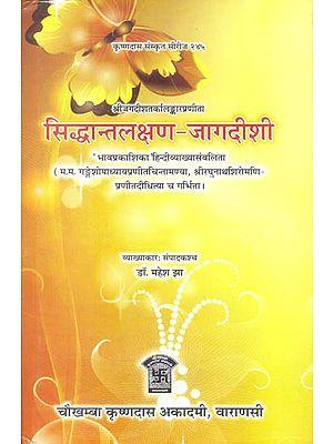 सिध्दान्तलक्षण - जागदीशी: Siddhanta Lakshana