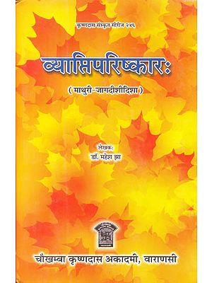 व्याप्तिपरिष्कार: Vyapti Parishkar