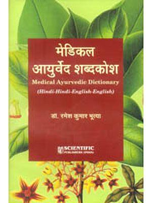 मेडिकल आयुर्वेद शब्दकोश: Medical Ayurvedic Dictionary