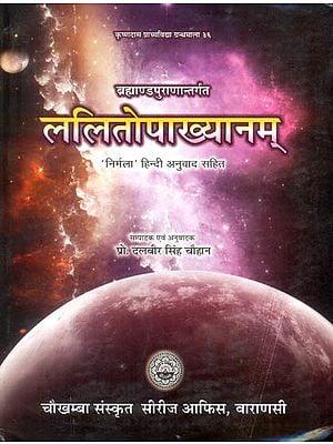 ललितोपाख्यानम्: Lalita Upakhyanam from Brahmanda Purana