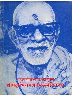 श्री पट्टाभिरामशास्त्रिस्मृतिग्रन्थ: Shri Pattabhirama Shastri Memorial Volume