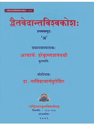 द्वैतवेदान्तविश्वकोश: Encyclopedia of Dvaita Vedanta (First Volume)