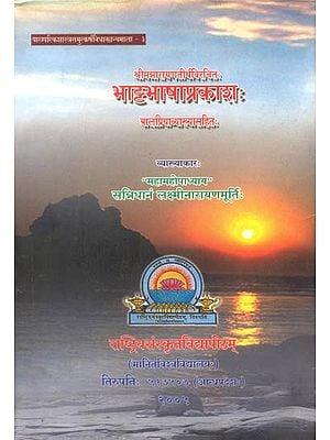 भाट्टभाषाप्रकाश: Bhatta Bhasa Prakasah