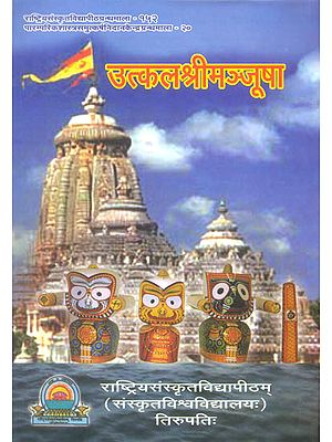 उत्कलश्रीमञ्जूषा: Utkal Shri Manjusha