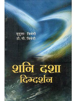 शनि दशा दिग्दर्शन (संस्कृत एवं हिंदी अनुवाद) - Shani Dasha (A Study)