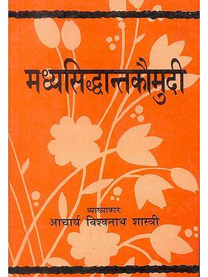 मध्यसिध्दान्त कौमुदी: Madhya Siddhant Kaumudi